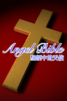 https://play.google.com/store/apps/details?id=com.imediabank.angelbible&feature=search_result