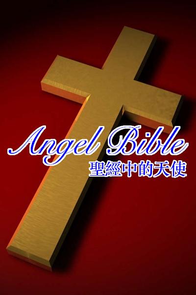 http://angelbible.imediabank.com/